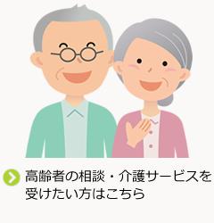 高齢者の相談・介護サービスはこちら