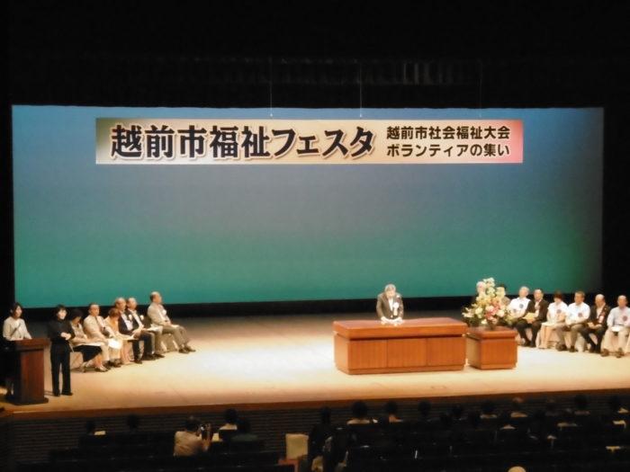 社会福祉大会