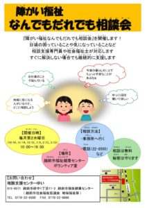 相談会ポスター(PDF)のサムネイル