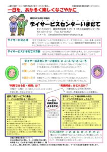 (H30)- 法改正変更チラシ(いまだて)のサムネイル