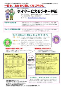 (R1.10~) -法改正変更チラシ(芦山)のサムネイル