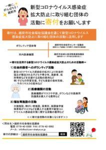 20200430_新型コロナウイルス感染症拡大防止活動寄付金チラシのサムネイル