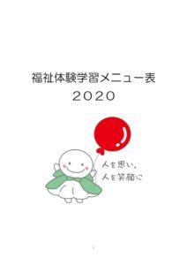 福祉体験学習メニュー2020のサムネイル