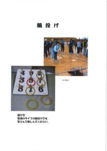 活動器材カタログR2.12のサムネイル