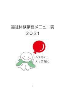 福祉体験学習メニュー表2021のサムネイル